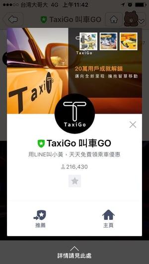 聊天機器人-TaxiGO-1