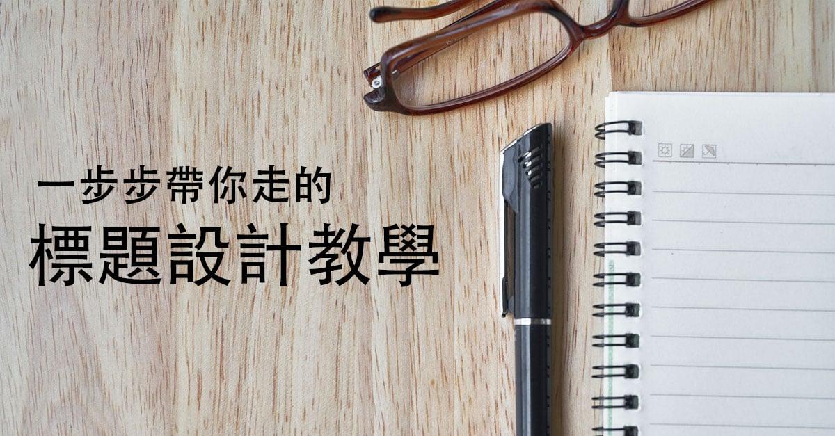 標題設計教學