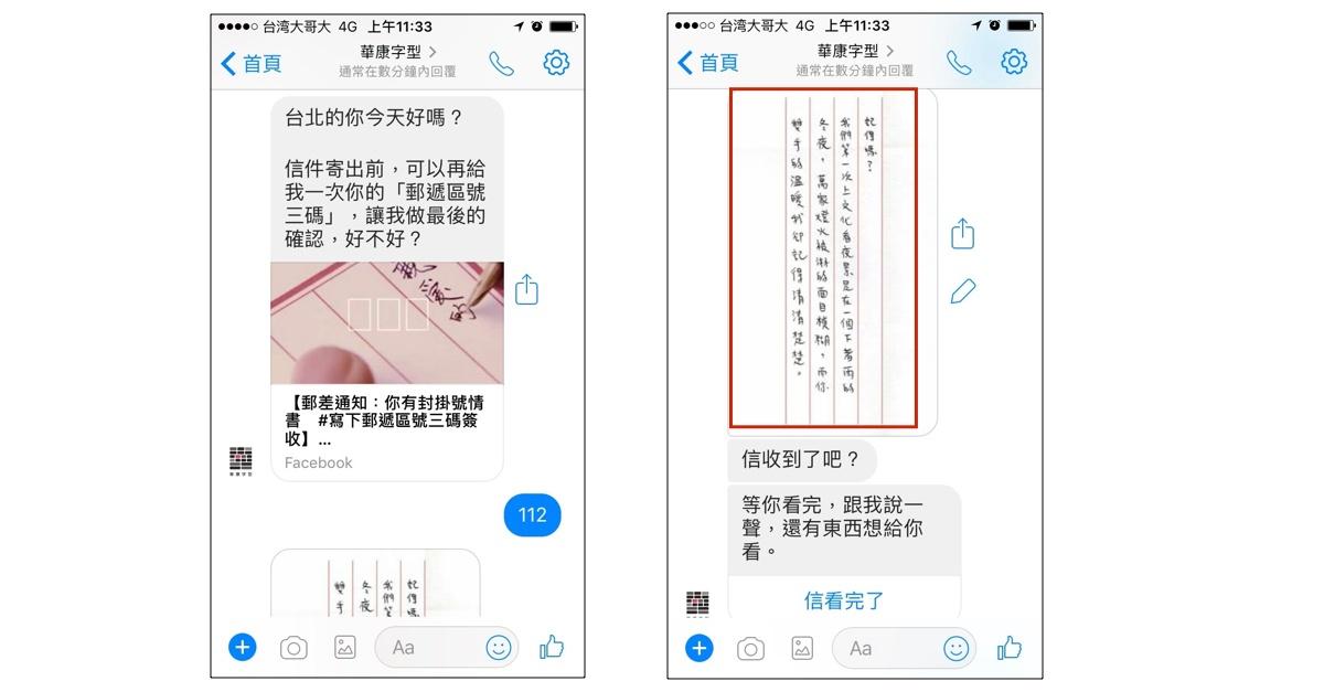 聊天機器人-華康字型-2
