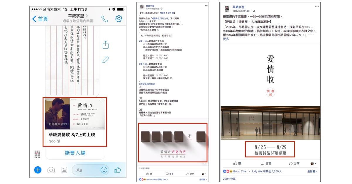 聊天機器人-華康字型-3
