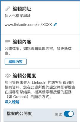 LinkedIn編輯公開檔案和網址