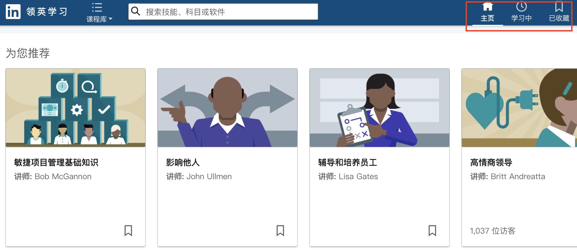 LinkedIn線上學習課程