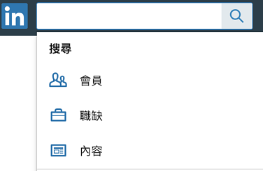 LinkedIn 搜尋功能