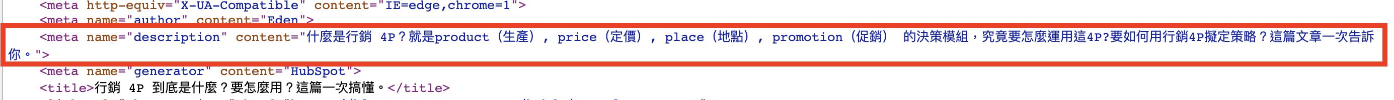 描述標籤的程式碼