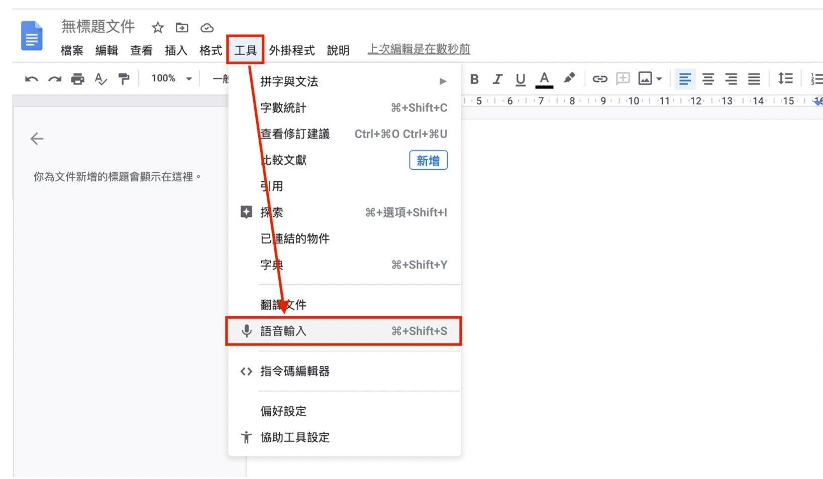 Google語音輸入步驟一