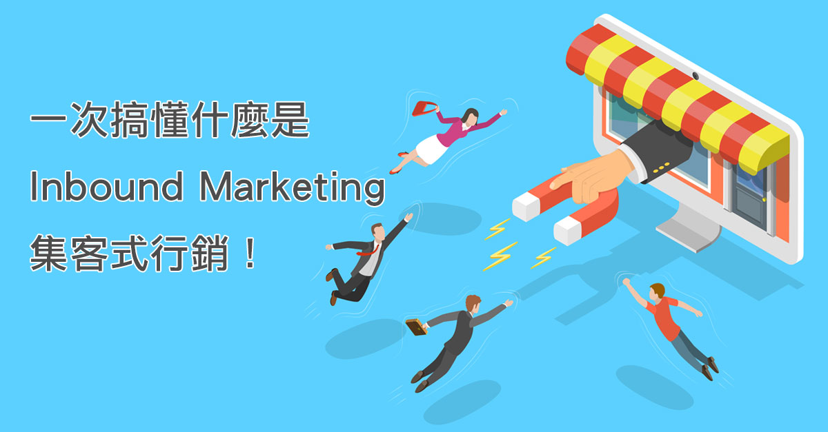 Inbound Marketing 集客式行銷