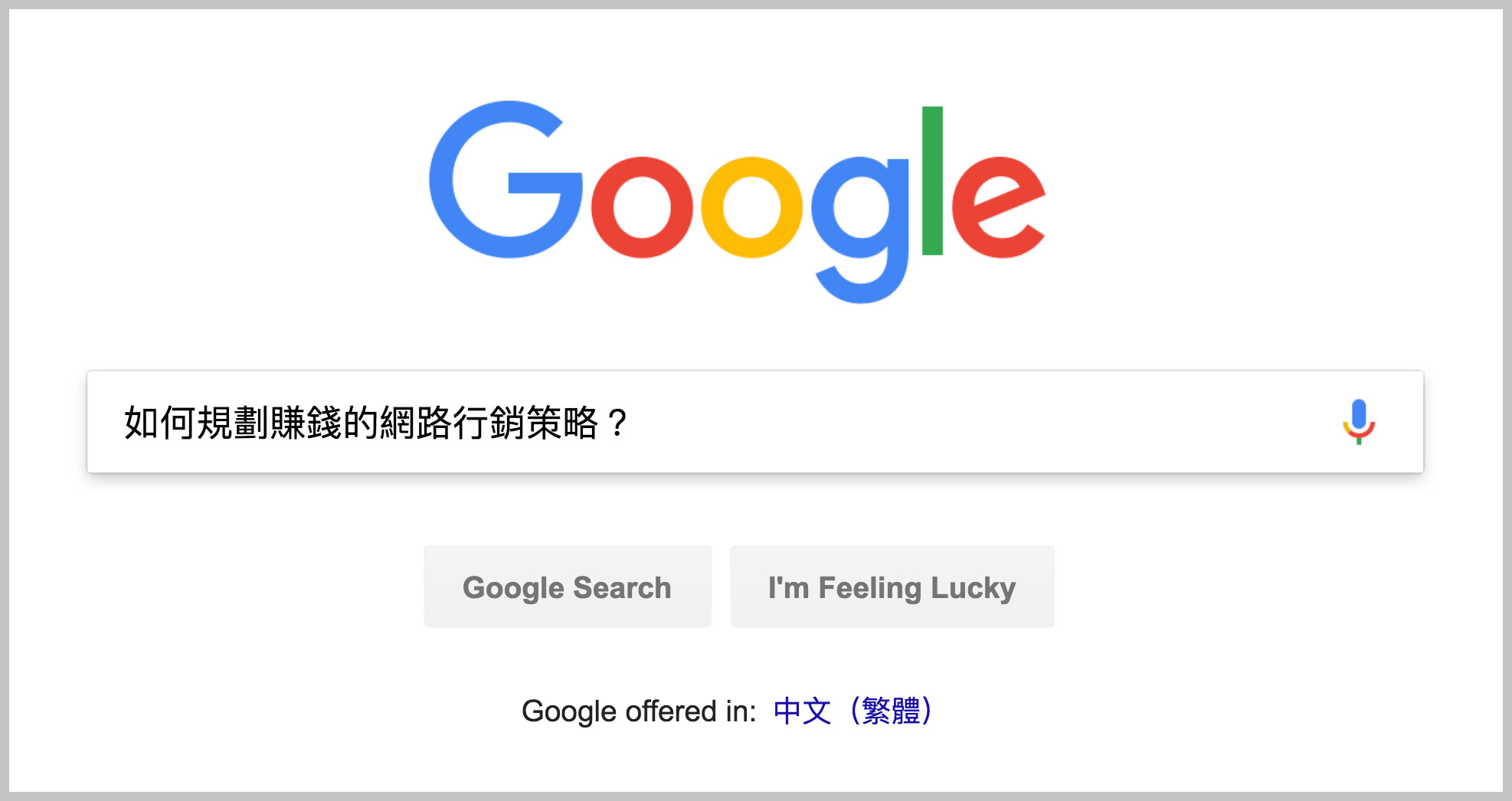 Google 搜尋關鍵字