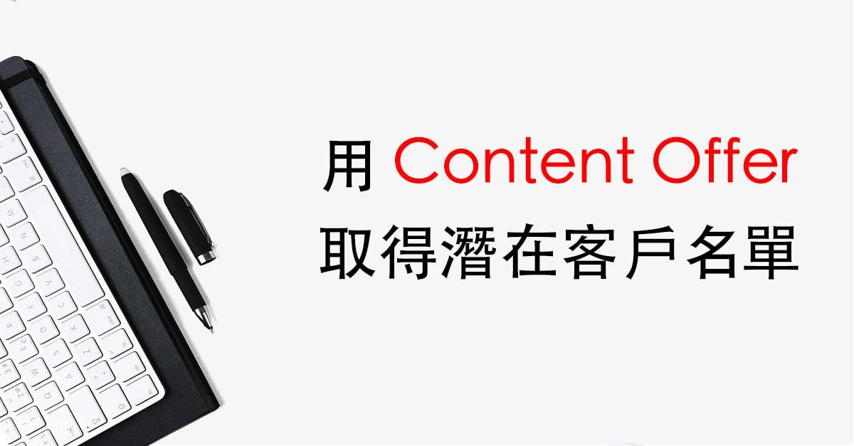content offer 取得潛在客戶名單