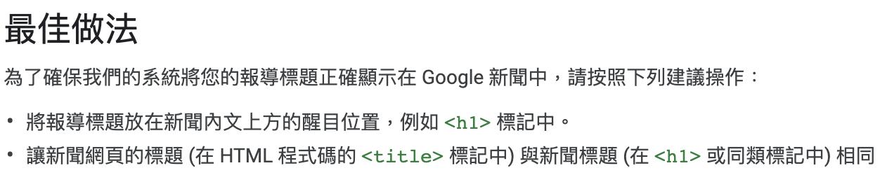 Google官方圖片規則說明