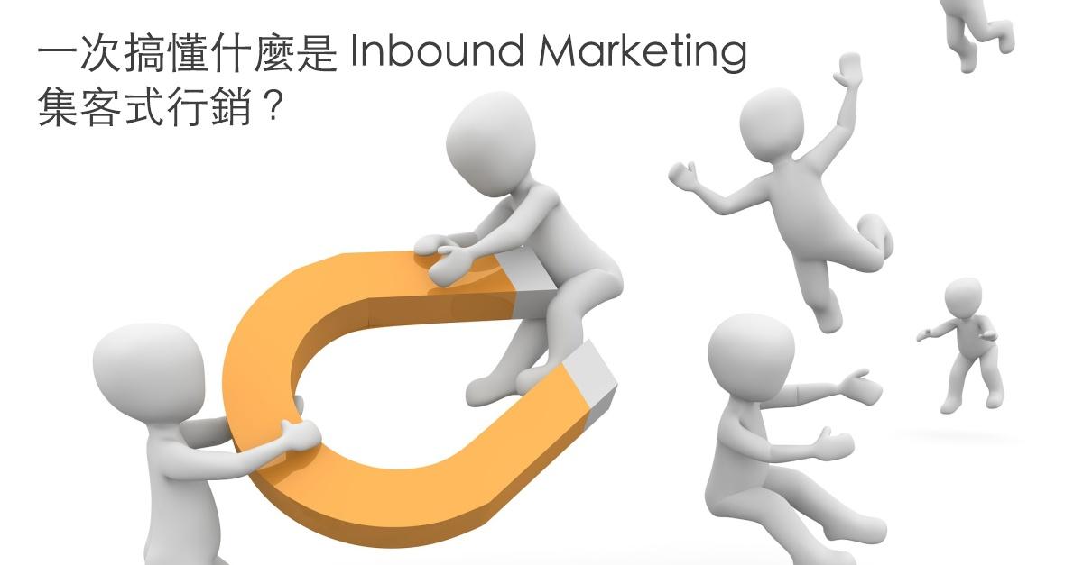 Inbound Marketing 集客式行銷為何是網路行銷成功的關鍵?